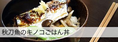 食育大事典9月のおすすめ