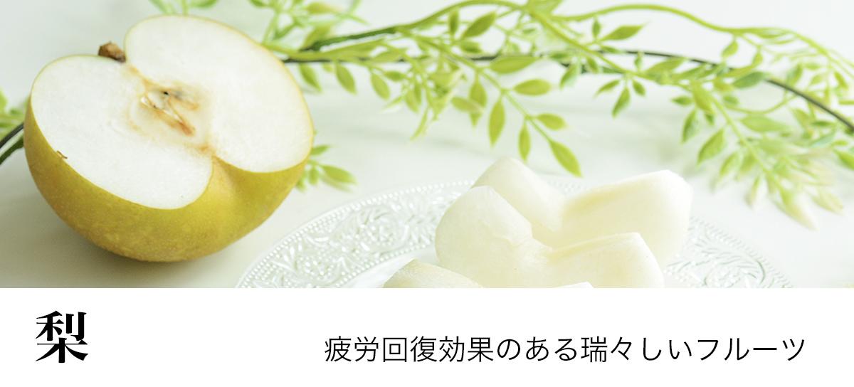 食育大辞典の今月のおすすめ「梨」