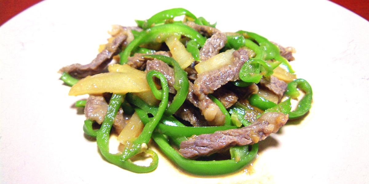 牛肉と梨の青椒肉絲
